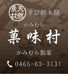 菓味村 かみむら製菓