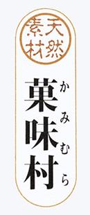 かみむら製菓 | 湯河原名物 きび餅・くるみ最中のお取り寄せ 通販
