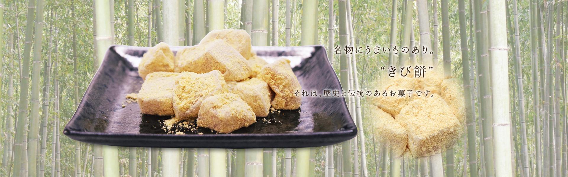 名物にうまいものありきび餅それは歴史と伝統のあるお菓子です
