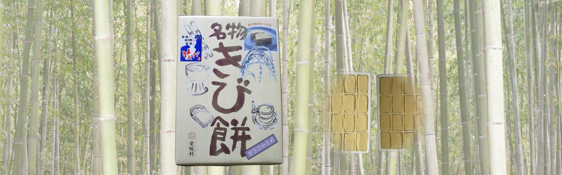 かみむら製菓
